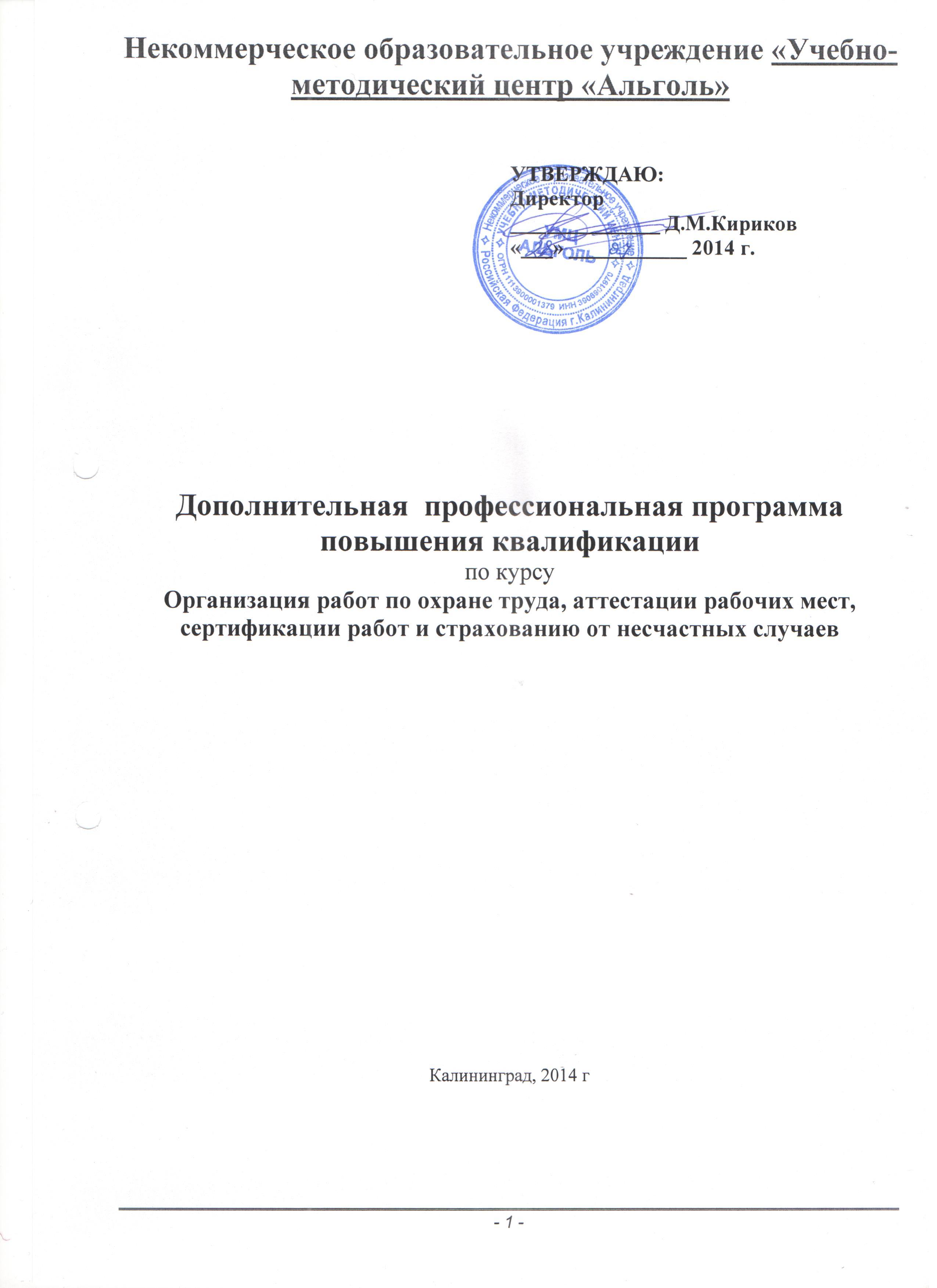 Сахалин сертификация работ по охране труда ms project сертификация